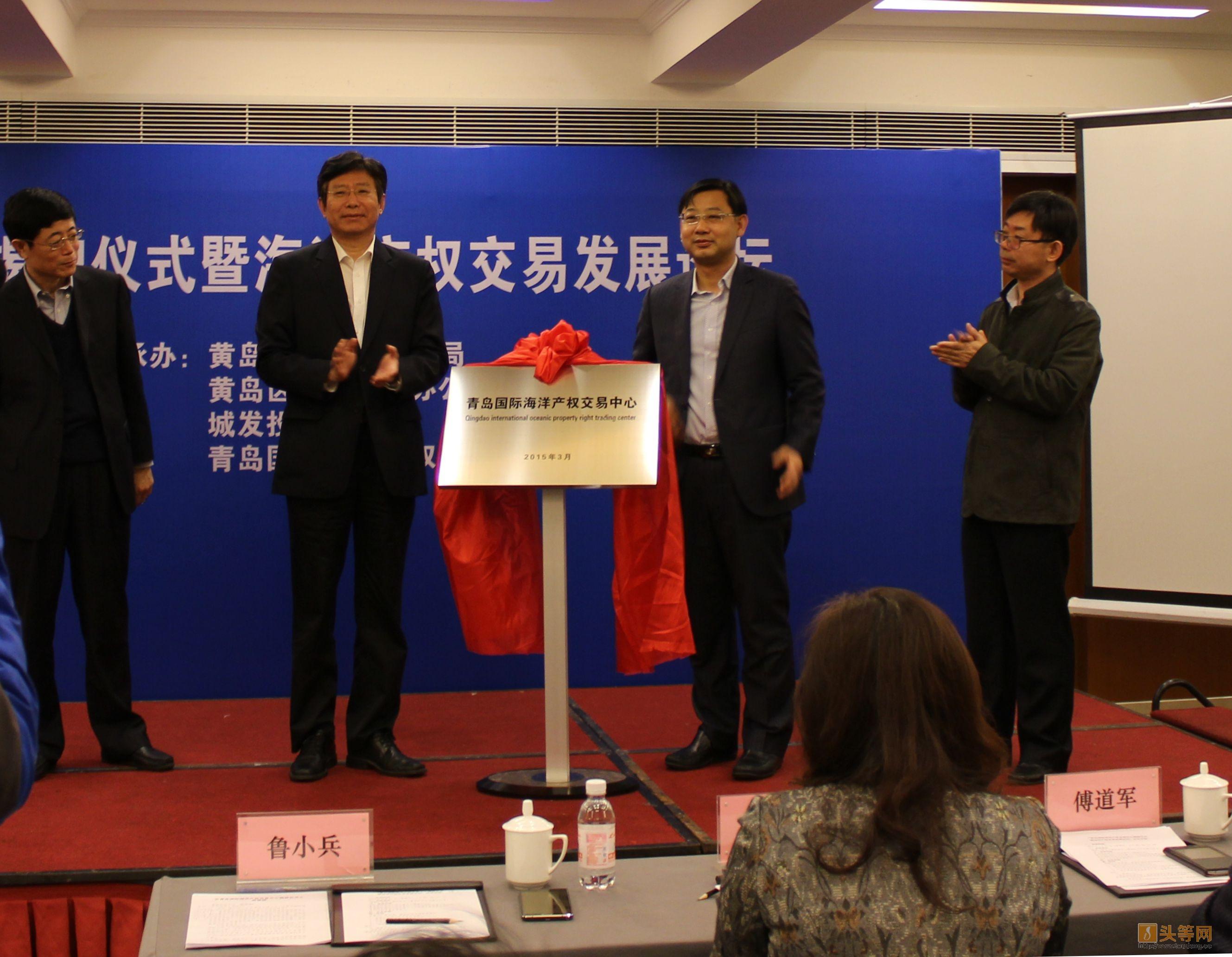 青岛国际海洋产权交易中心揭牌 为山东首家涉蓝产权交易平台