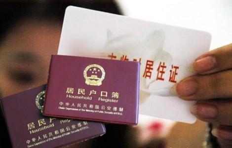 上海市政府印发《上海市居住证积分管理